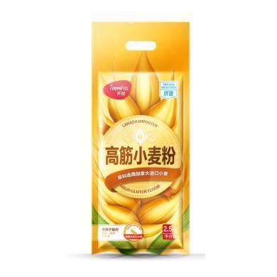 天優高筋小麥粉(2.5kg)