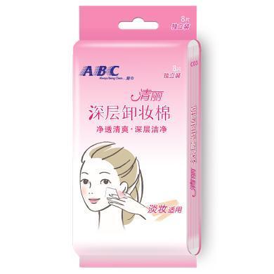 ABC清麗卸妝棉(8片)
