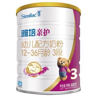 雅培金装亲护幼儿配方奶粉3段(820g)