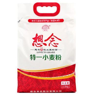 想念特一小麥粉(2500g)
