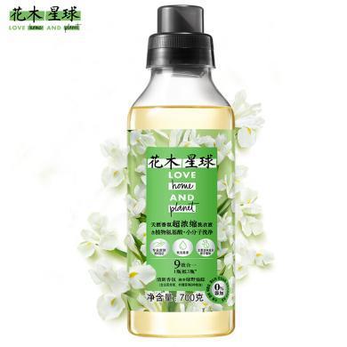 花木星球天然香氛超濃縮洗衣液清新香氛(700G)