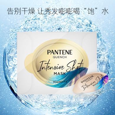 潘婷沁潤保濕子彈杯發膜-清潤型(12ml)