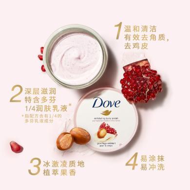 多芬身體磨砂乳霜石榴籽和乳木果(298g)