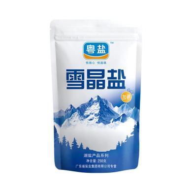 粤盐 加碘雪晶盐(250g)
