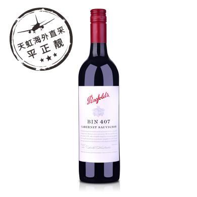 奔富Bin 407赤霞珠紅葡萄酒(750ml)