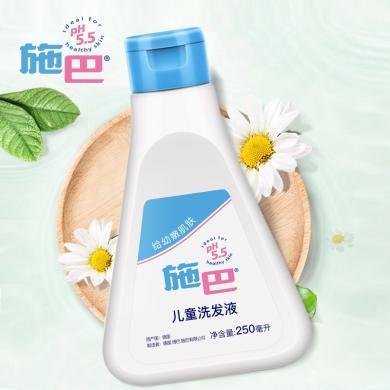 $施巴兒童洗發液 HN1(250ml)