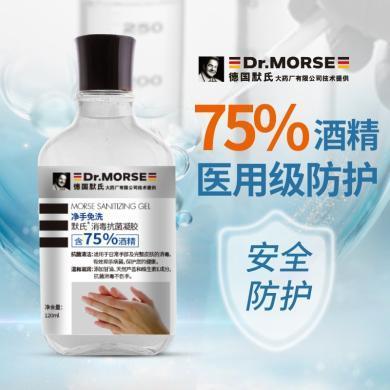默氏消毒抗菌凝膠免洗洗手液(120ml)