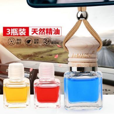 卡飾得(CARCHAD) 車用香水 3合1懸掛式香水 車載香水掛件 精油掛飾 三件套