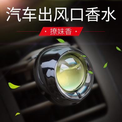 UUINE汽車出風口香水車用香熏車載圓形香水清新車內空氣