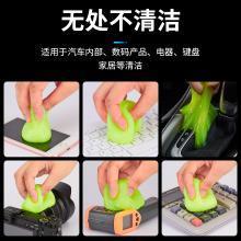 UUINE魔力清洁泥汽车内出风口清洁软胶电脑键盘魔力清洁手机电脑除尘胶