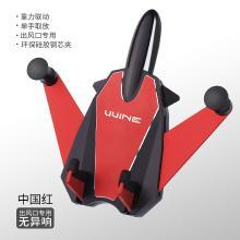 UUINE車載手機支架汽車用導航車上支撐出風口卡扣式重力萬能通用型支架
