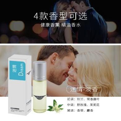 車用出風口香水植物香薰精油補償液 新款汽車香水補充液