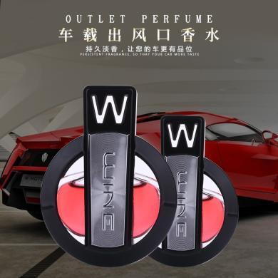 UUINE WINE時尚汽車風口香水飾品出風口香水夾金屬汽車香水擺件