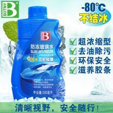 保赐利 防冻玻璃水 雨刷精 汽车玻璃清洗剂 -80度不洁水 浓缩型