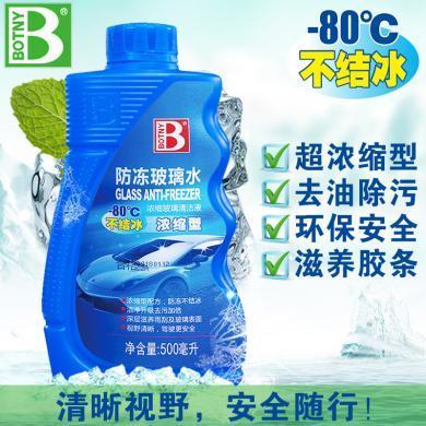 保賜利 防凍玻璃水 雨刷精 汽車玻璃清洗劑 -80度不潔水 濃縮型