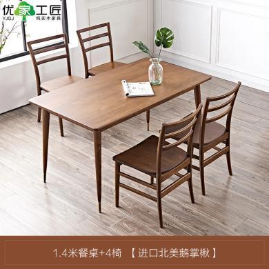 優家工匠 全實木餐桌家用現代奢華長方形吃飯桌子餐廳非折疊餐桌椅組合