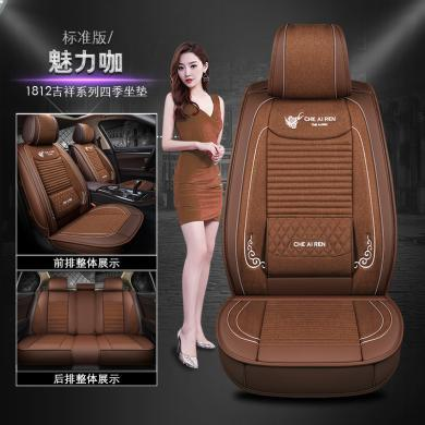 車愛人 吉祥四季舒適透氣坐墊后排分體式全包圍通用坐墊