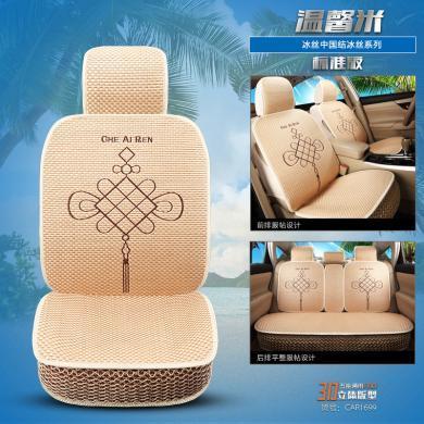 车爱人 中国结冰丝系列座垫夏季?#38041;?#22235;季适用坐垫
