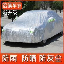车爱人 汽车铝膜车衣车罩通用棉绒加厚车罩防雨防曝晒防灰