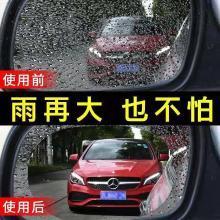 KUNKINS/酷那金 通用汽車后視鏡防雨膜驅水防霧水膜側窗高清防雨貼膜恢復駕車視線