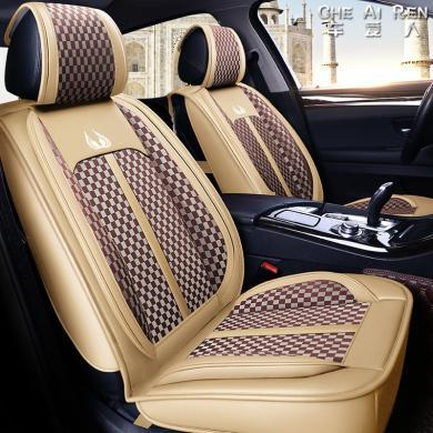 車愛人格麗 耐磨舒適透氣方格子皮革布藝面料5座通用座墊四季適用