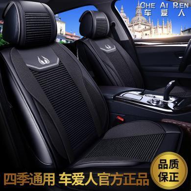車愛人 安拉冰絲四季適用5座汽車通用冰絲皮革座墊 大眾豐田本田吉利雪弗蘭