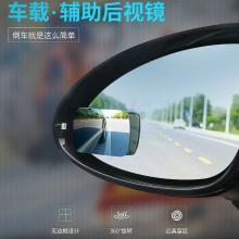 卡饰得 倒车辅助镜 车用小方镜 360度旋转小圆镜 后视镜 无边框倒车镜 广角镜