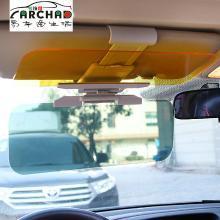 卡飾得 汽車日夜兩用防眩鏡 防眩光司機護目鏡 車載防眩鏡 夜視鏡 太陽鏡