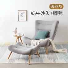 優家工匠 北歐單人沙發椅簡約現代小戶型客廳陽臺休閑懶人靠背布藝躺椅
