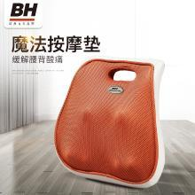 BH必艾奇按摩垫无线便携多功能按摩垫多功能热疗靠背肩颈腰部背部腹部按摩器S350