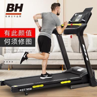 【欧洲百年品牌】BH必艾奇跑步机家用款超静音可折叠电动健身房健身器械BT7050