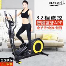 【女性產后健身】家用智能橢圓機 磁控式橢圓儀太空漫步機 出口健身器材
