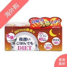 日本新谷酵素 果蔬配方瘦身燃脂 棕色增强版 30袋 180粒