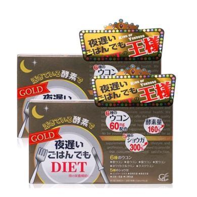 【支持购物卡】【2?#23567;?#26085;本新谷酵素 NIGHT DIET?#24179;?#21152;强版 睡眠瘦酵素  30包/盒  限定版 美体塑形