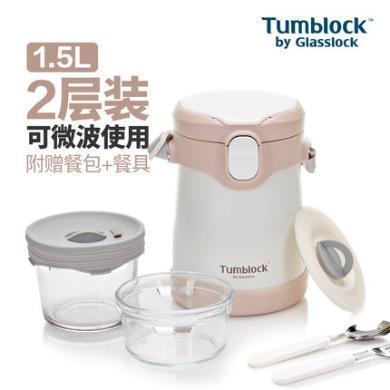GLASSLCOK韩国304不锈钢保温饭盒2层成人保温桶学生便当盒24小时超长保温1.5L