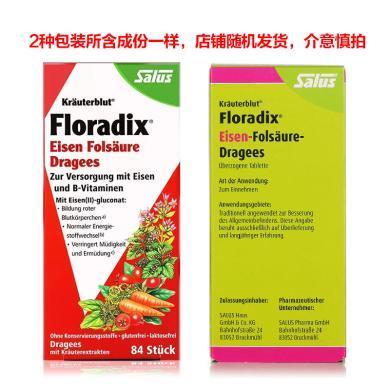 1盒*德国Salus莎露斯铁元Floradix有机绿/红铁片 84粒(绿盒红盒随机发货)【香港直邮】