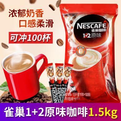 Nestle雀巢咖啡1+2速溶咖啡粉100条装三合一原味咖啡1500g实惠装