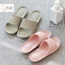 智庭拖鞋女夏季居家情侣款浴室内防滑厚底柔软洗澡男士塑料凉托鞋