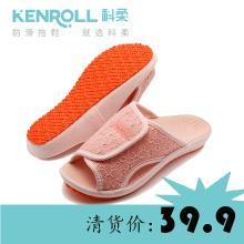 KENROLL科柔居家防滑盆底舒适布拖鞋