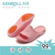 Kenroll(科柔)防滑拖鞋 情侣浴室家居洗澡女休闲凉拖夏女