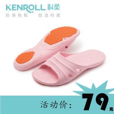 kenroll科柔男女夏季室內家用專利浴室漏水洗澡沖涼防滑拖鞋情侶款