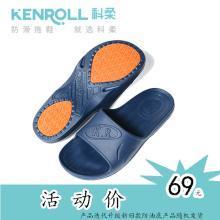 KENROLL科柔夏季家居用孕妇老人男女情侣浴室内冲凉洗澡漏水防滑拖鞋