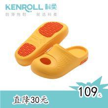 Kenroll科柔 防滑幼童拖鞋夏季浴室洗澡男女童 包头凉拖鞋 小暖熊 磁力吸附