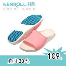 Kenroll科柔 亲子系列 防滑拖鞋夏凉拖鞋男女童亲子拖鞋一家三口浴室内外穿