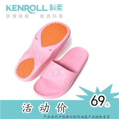 KENROLL科柔夏季家居用孕妇老人?#20449;?#24773;侣浴室内冲凉洗澡漏水防滑拖鞋