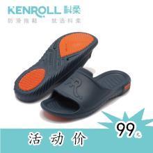 Kenroll(科柔)防滑拖鞋 情侣浴室家居洗澡女休闲凉拖夏男