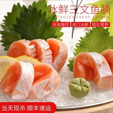 崇鲜进口冰鲜三文鱼腩350g/盒三文鱼刺身