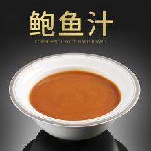 袋鲍鱼汁 即食鲍汁捞饭海参鲍鱼调味汁海鲜调味料220g*5