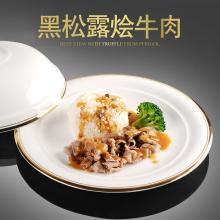 黑松露烩牛肉即食袋装家庭营养私房菜下饭伴侣220g*2