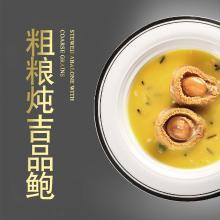 粗糧吉品鮑原汁鮑魚非罐頭家庭方便菜即食海鮮水產1只裝220g*2